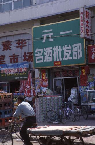 Scenes 呼和浩特市一商业街上的商店招牌